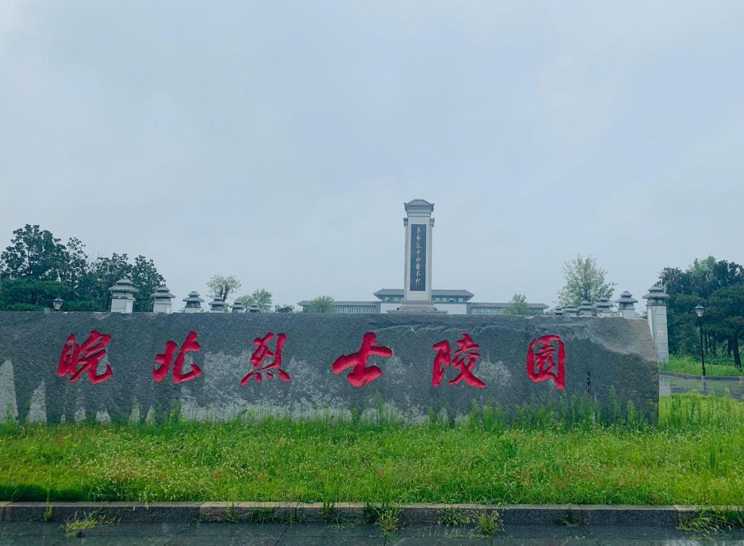 烈士陵园3.png