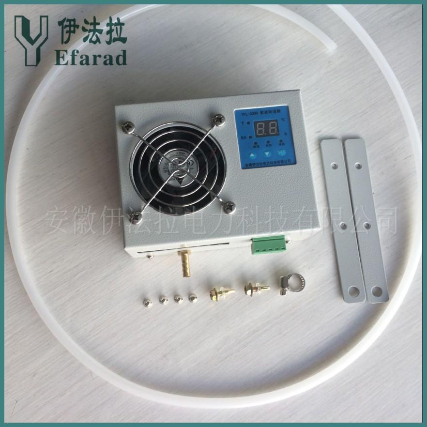 配电柜除湿器/配电柜除湿机